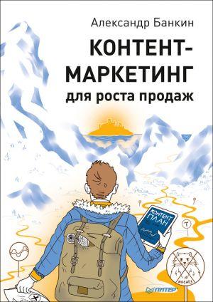 обложка книги Контент-маркетинг для роста продаж автора Александр Банкин