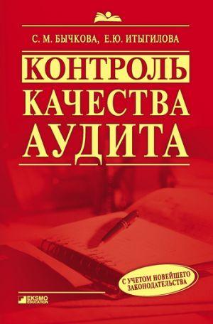обложка книги Контроль качества аудита автора Светлана Бычкова
