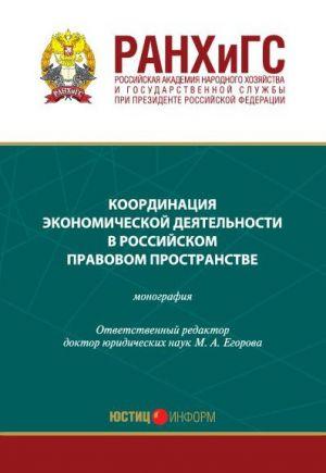 обложка книги Координация экономической деятельности в российском правовом пространстве автора  Коллектив авторов