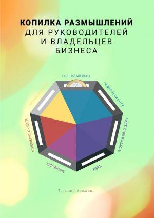 обложка книги Копилка размышлений для руководителей и владельцев бизнеса автора Татьяна Аржаева