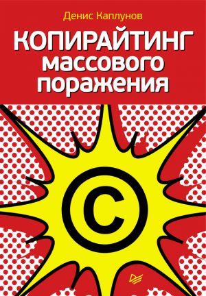 обложка книги Копирайтинг массового поражения автора Денис Каплунов