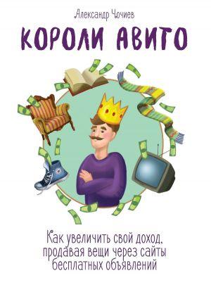 обложка книги Короли Авито. Как увеличить свой доход, продавая вещи через сайты бесплатных объявлений автора Дмитрий Марыскин