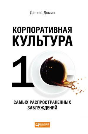 обложка книги Корпоративная культура: Десять самых распространенных заблуждений автора Данила Демин