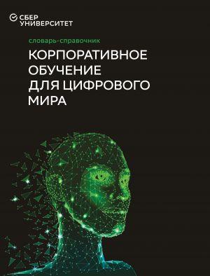 обложка книги Корпоративное обучение для цифрового мира автора  Коллектив авторов