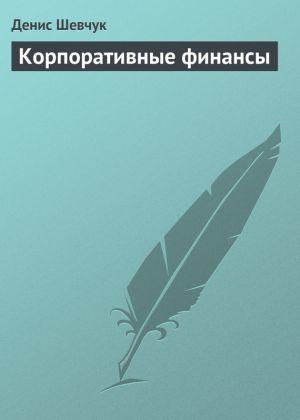 обложка книги Корпоративные финансы автора Денис Шевчук