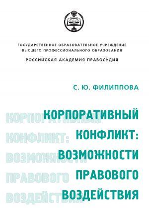 обложка книги Корпоративный конфликт: возможности правового воздействия автора Софья Филиппова
