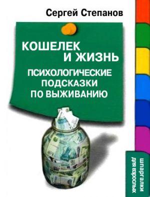 обложка книги Кошелек и жизнь: Психологические подсказки по выживанию автора Сергей Степанов