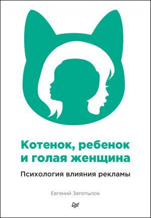 обложка книги Котенок, ребенок и голая женщина. Психология влияния рекламы автора Евгений Запотылок