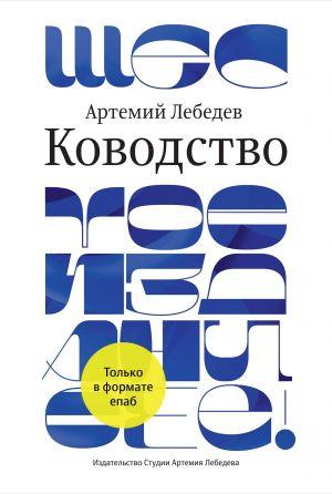 обложка книги Ководство автора Артемий Лебедев