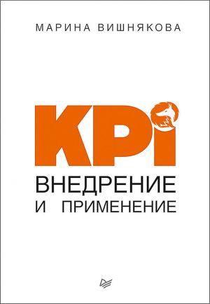обложка книги KPI. Внедрение и применение автора Марина Вишнякова