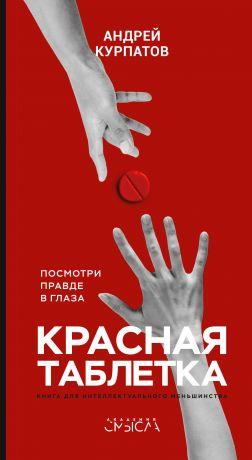обложка книги Красная таблетка. Посмотри правде в глаза! автора Андрей Курпатов