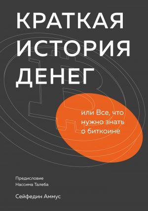 обложка книги Краткая история денег, или Все, что нужно знать о биткоине автора Сейфедин Аммус