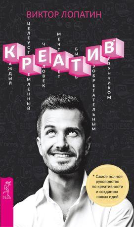 обложка книги Креатив. Самое полное руководство по креативности и созданию новых идей автора Виктор Лопатин