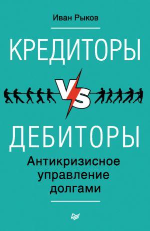 обложка книги Кредиторы vs дебиторы. Антикризисное управление долгами автора Иван Рыков