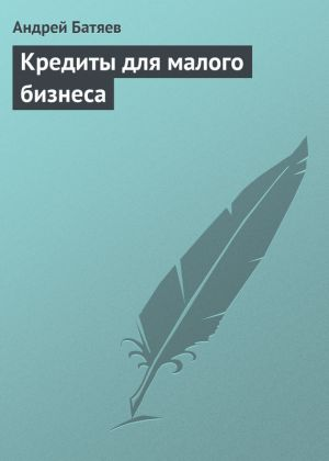 обложка книги Кредиты для малого бизнеса автора Андрей Батяев