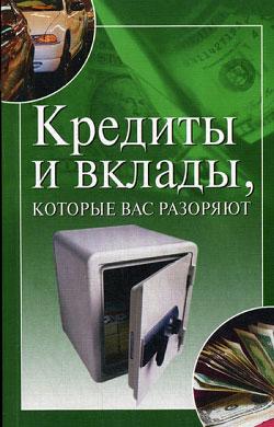 обложка книги Кредиты и вклады, которые вас разоряют автора Ирина Трущ