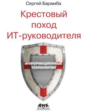 обложка книги Крестовый поход ИТ-руководителя автора Сергей Барамба
