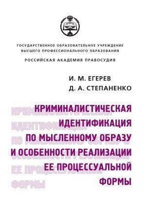 обложка книги Криминалистическая идентификация по мысленному образу и особенности реализации ее процессуальной формы автора Диана Степаненко