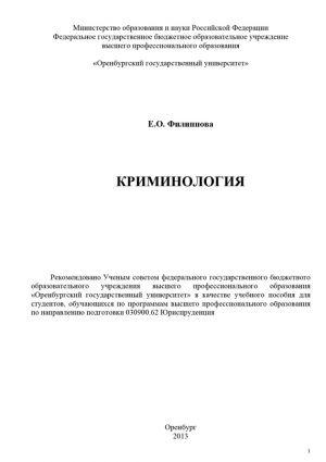 обложка книги Криминология автора Елена Филиппова