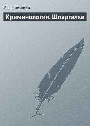 обложка книги Криминология. Шпаргалка автора И. Гришина
