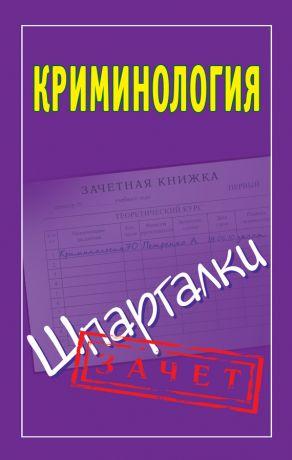 обложка книги Криминология. Шпаргалки автора Мария Орлова