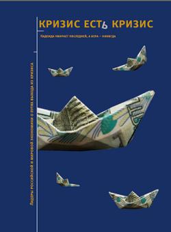 обложка книги Кризис есть кризис: Лидеры российской и мировой экономики о путях выхода из кризиса автора Владислав Дорофеев