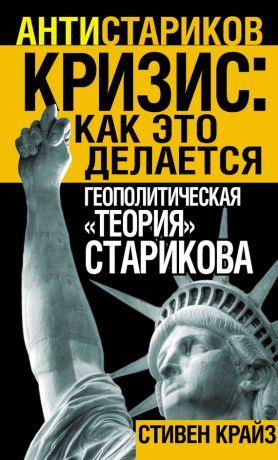 обложка книги «Кризис: Как это делается». Геополитическая «теория» Старикова автора Стивен Крайз