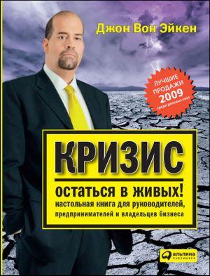 обложка книги Кризис – остаться в живых! Настольная книга для руководителей, предпринимателей и владельцев бизнеса автора Джон Эйкен
