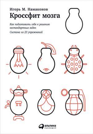обложка книги Кроссфит мозга: Как подготовить себя к решению нестандартных задач автора Игорь Намаконов