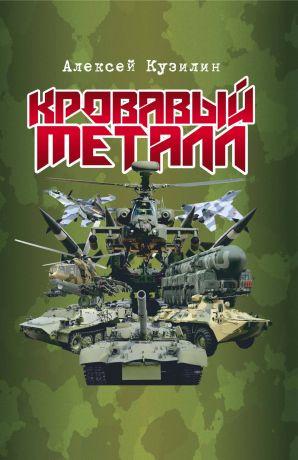 обложка книги Кровавый металл автора Алексей Кузилин