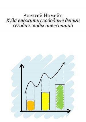 обложка книги Куда вложить свободные деньги сегодня: виды инвестиций автора Алексей Номейн