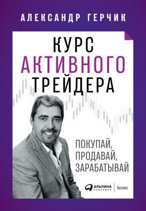 обложка книги Курс активного трейдера автора Александр Герчик