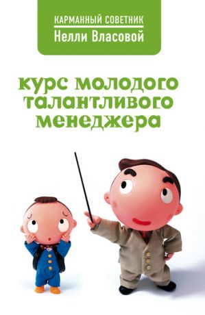 обложка книги Курс молодого талантливого менеджера автора Нелли Власова