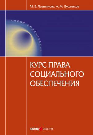 обложка книги Курс права социального обеспечения автора Марина Лушникова