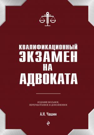 обложка книги Квалификационный экзамен на адвоката автора Александр Чашин
