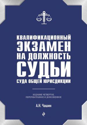 обложка книги Квалификационный экзамен на должность судьи суда общей юрисдикции автора Александр Чашин