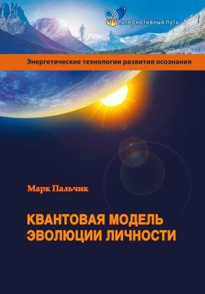 обложка книги Квантовая модель эволюции личности автора Марк Пальчик