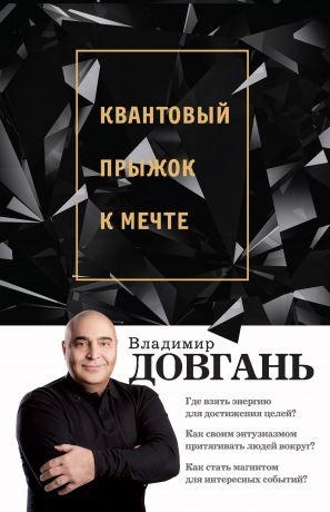 обложка книги Квантовый прыжок к мечте автора Владимир Довгань