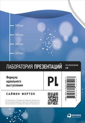обложка книги Лаборатория презентаций: Формула идеального выступления автора Саймон Мортон