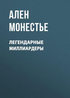 обложка книги Легендарные миллиардеры автора Ален Монестье