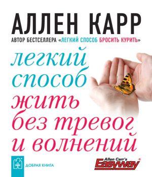 обложка книги Легкий способ жить без тревог и волнений автора Аллен Карр