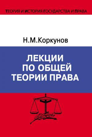 обложка книги Лекции по общей теории права автора Николай Коркунов
