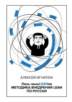 обложка книги Лень-мышLEANие. Методика внедрения LEAN по-русски автора Алексей Игнатюк