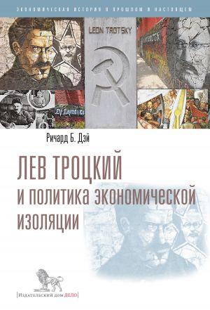 обложка книги Лев Троцкий и политика экономической изоляции автора Ричард Дэй