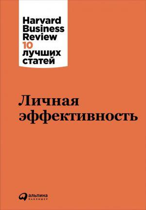 обложка книги Личная эффективность автора  Harvard Business Review (HBR)