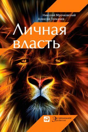 обложка книги Личная власть автора Николай Мрочковский