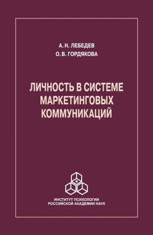 обложка книги Личность в системе маркетинговых коммуникаций автора Ольга Гордякова