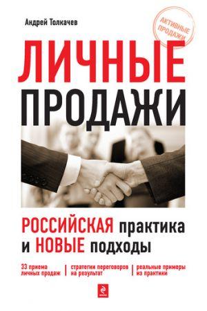 обложка книги Личные продажи. Российская практика и новые подходы автора Андрей Толкачев
