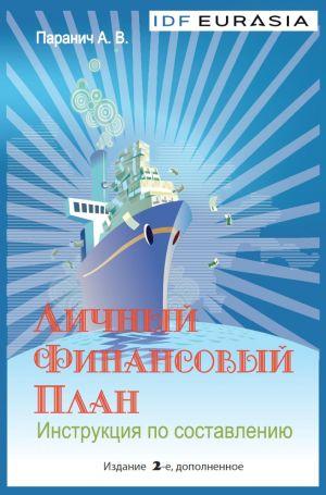 обложка книги Личный финансовый план: инструкция по составлению автора Андрей Паранич
