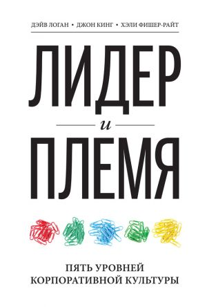 обложка книги Лидер и племя. Пять уровней корпоративной культуры автора Дэйв Логан